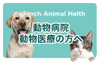 動物病院 動物医療の方へ